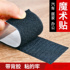 Car mats fixed light-proof mats Velcro double-sided adhesive adhesive strong mother-in-law stickers paste door curtain self-adhesive tape