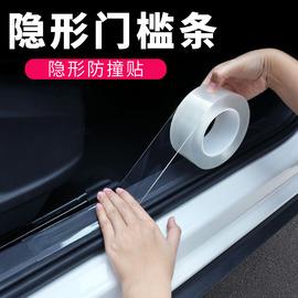 汽车门槛条防踩贴隐形透明通用改装踏板装饰条保险杠车门边防撞条