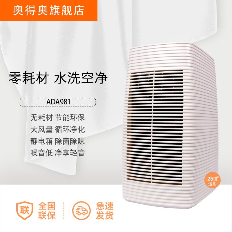 [airdow旗舰店空气净化,氧吧]奥得奥空气净化器 无耗材家用 卧室杀月销量0件仅售979元