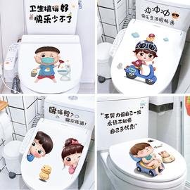 马桶贴装饰坐便器防水贴个性可爱搞笑卫生间浴室厕所马桶贴纸贴画