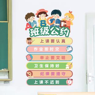 班级公约墙贴画教室布置装饰励志贴纸创意小学文化墙标语墙纸自粘