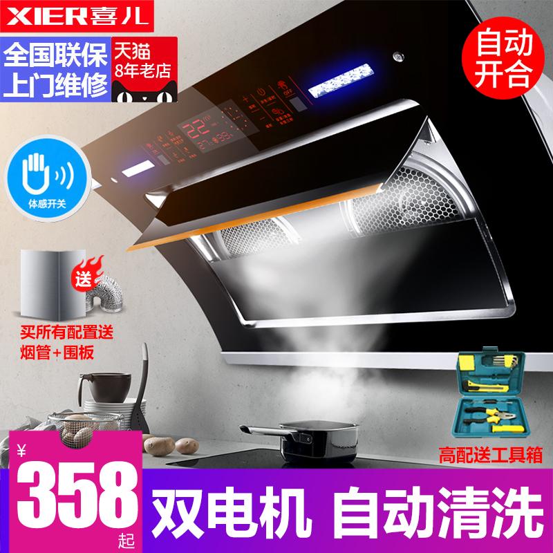 喜儿抽油烟机封闭式双电机大吸力自动清洗家用侧吸挂壁式体感烟机
