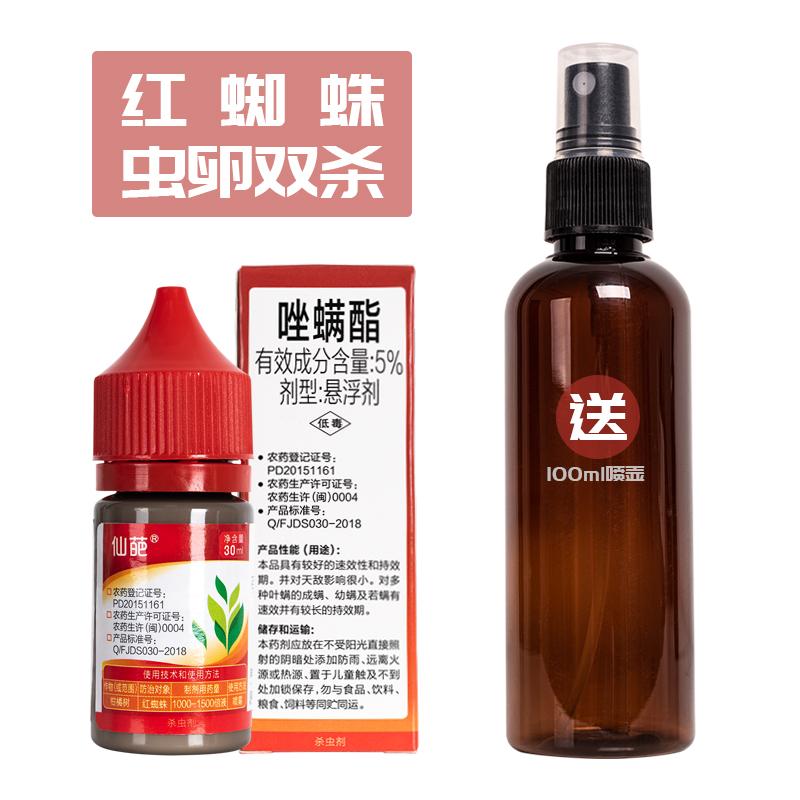 仙葩紅蜘蛛專殺噴劑5%唑螨酯花卉藥劑月季茉莉花葉螨白蜘蛛殺蟲劑