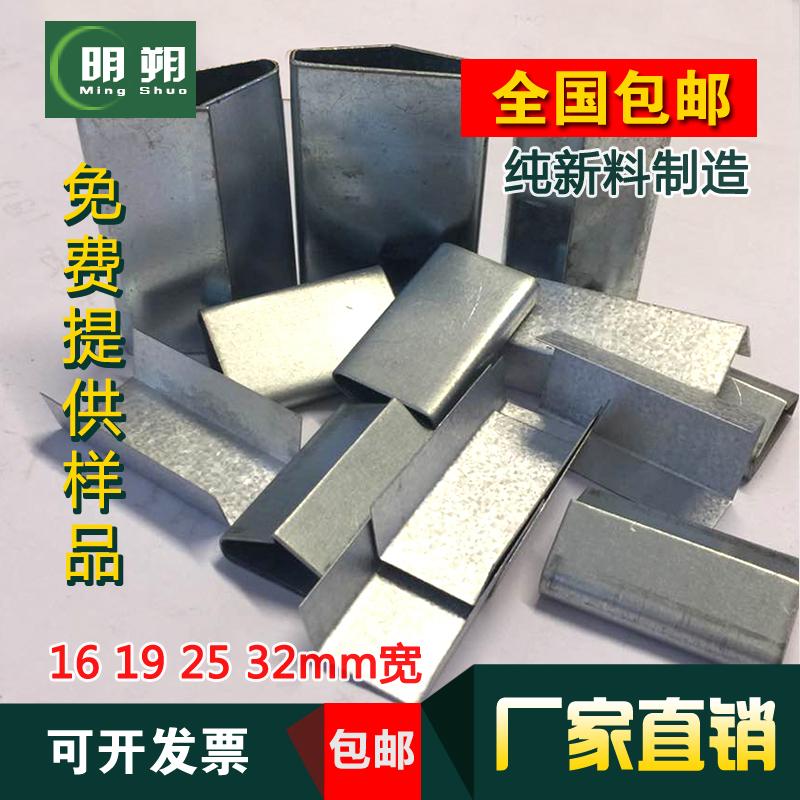 【 следующий новолуние】3,6 юань / цзин, единица измерения веса железный лист упаковочные ленты специальный тюк пряжка 16 19 25 32mm ширина тюк пряжка