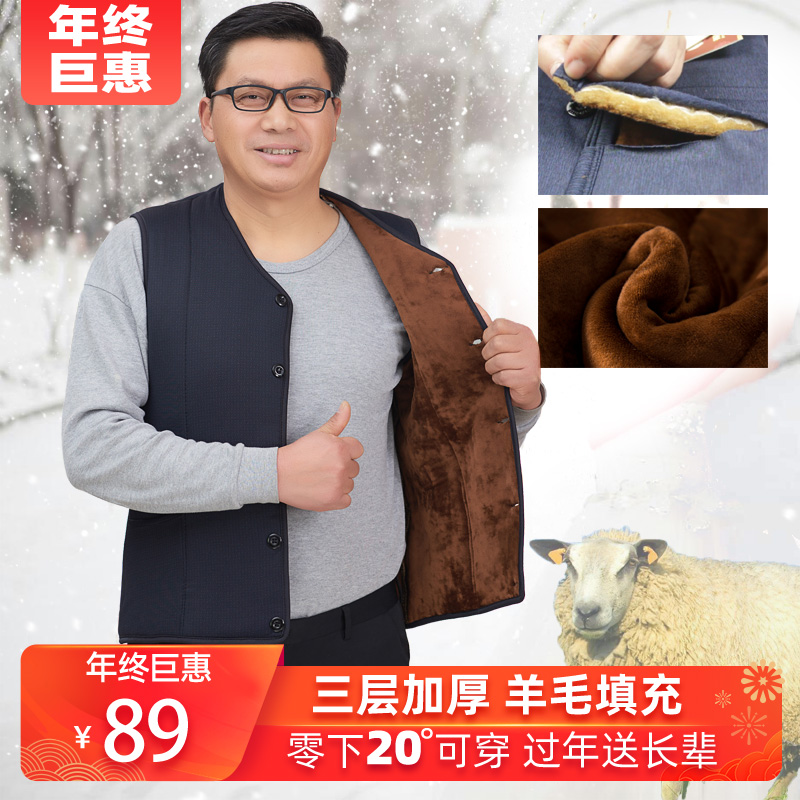 Middle aged and old mens winter fathers woolen vest with plush and thick waistcoat button cardigan shoulder jacket