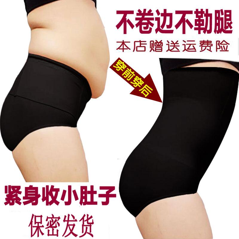 高腰女纯棉收腹不卷边紧身塑型内裤热销16件正品保证