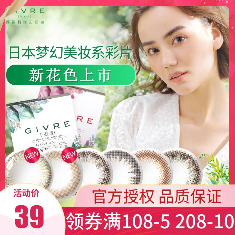日本Givre绮芙莉美瞳月抛1片装大小直径混血女学生网红款隐形眼镜