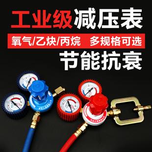 焊割氧气表全铜防摔减压阀压力表丙烷减压器乙炔节能氩气表