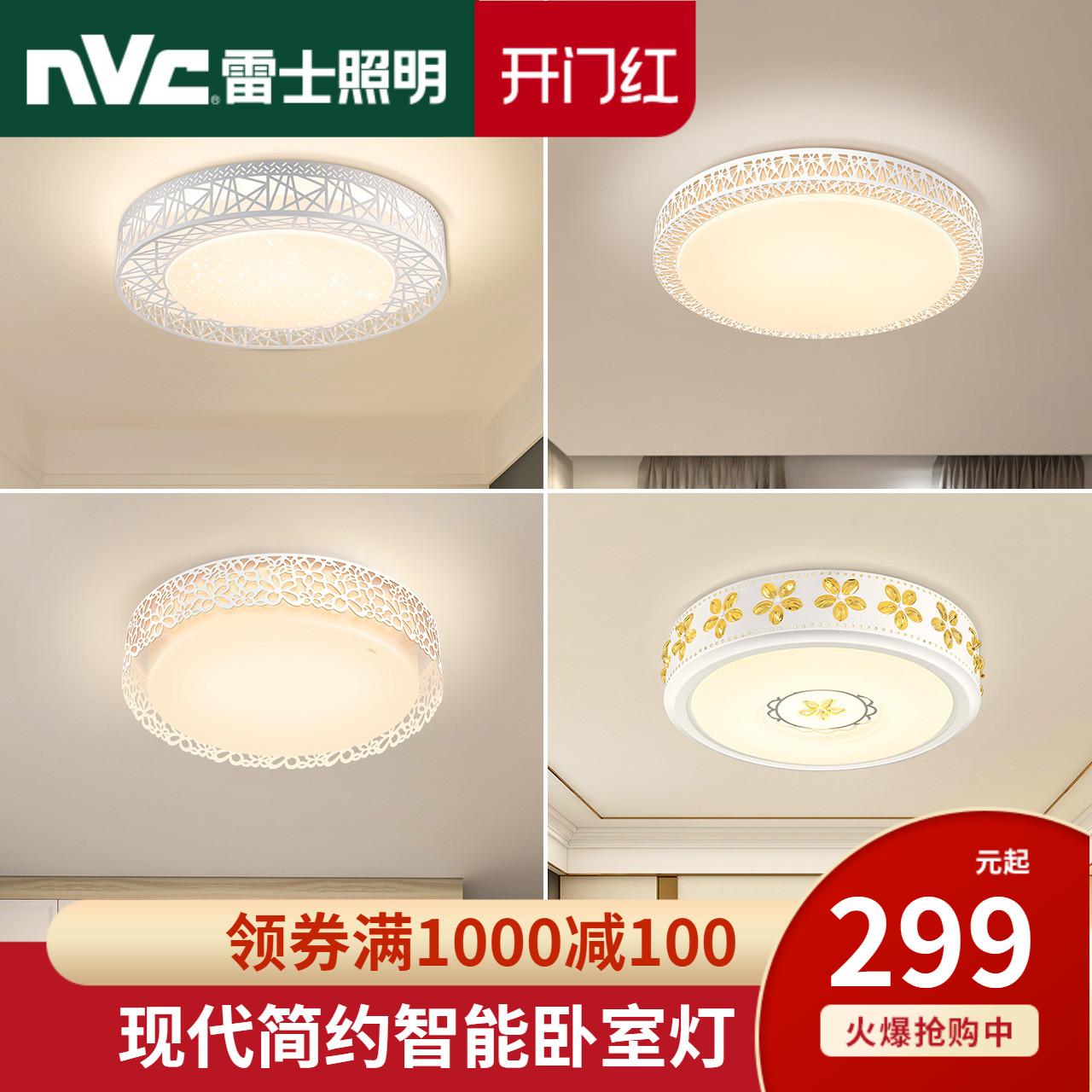 雷士照明LED吸頂燈圓形房間燈簡約現代客廳燈具溫馨浪漫卧室燈 WS