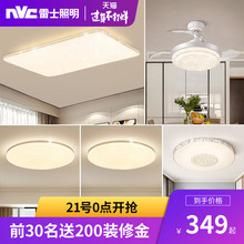Leishi lighting LED ceiling light simple modern living room lighting rectangular round bedroom lamps