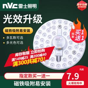 雷士照明led灯盘吸顶灯芯led灯盘