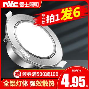 雷士照明led筒灯3W超薄洞灯客厅吊顶天花灯嵌入式桶灯过道4W射灯品牌