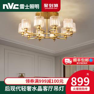 雷士照明后现代轻奢水晶吸顶灯客厅灯现代创意餐厅卧室网红吊灯具