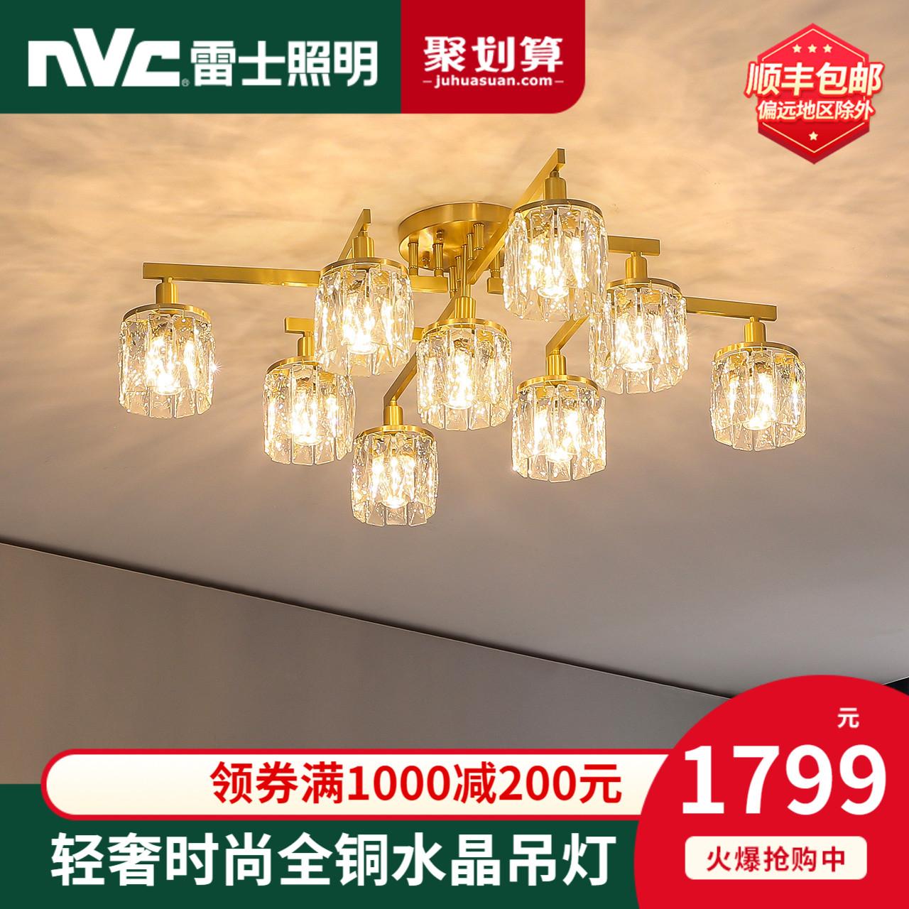 雷士照明后现代吊灯全铜水晶轻奢客厅灯网红分子灯灯具灯饰套餐