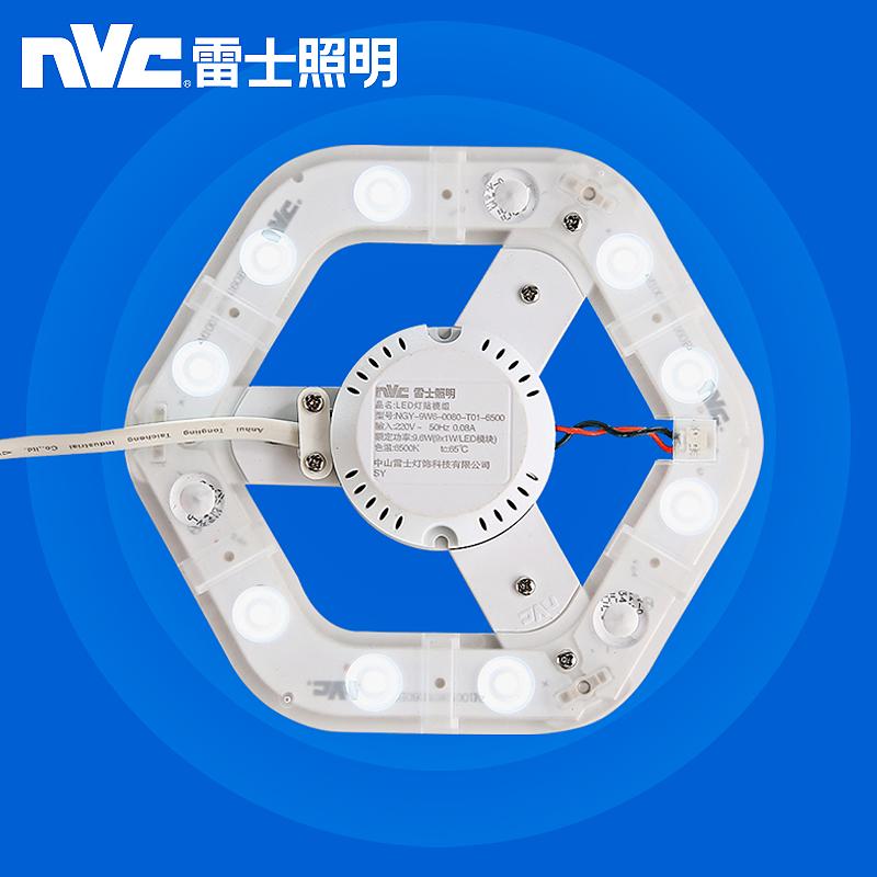 雷士照明 led吸頂燈改造圓形燈板節能燈珠燈泡燈條貼片燈盤光源聚