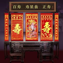 祝寿对联老人过寿生日中堂绒布寿字寿星挂画贺寿寿宴装饰布置礼物图片