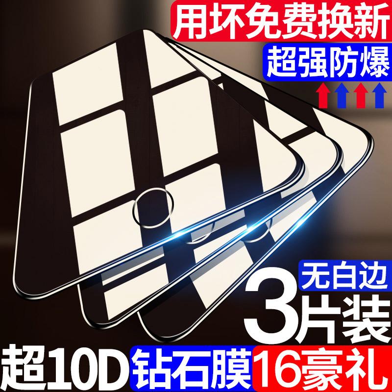 苹果7钢化膜iphone8全屏覆盖plus全包边SE2手机8p抗蓝光7p护眼i7新iPhonese小2020玻璃ip7七i8八ip8贴膜ghm半