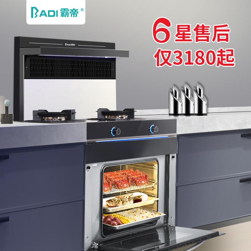 霸帝电L18集成灶蒸箱蒸烤箱一体灶 家用侧吸下排式油烟机正品特价