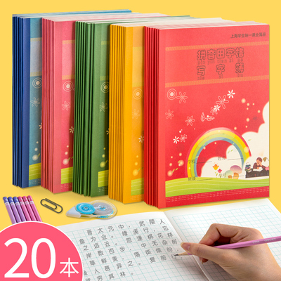Health homework book Pinyin Tianzi grid exercise book thickening writing book for primary school students with mathematics Chinese English book digital square children writing book wholesale kindergarten 1-2 grade