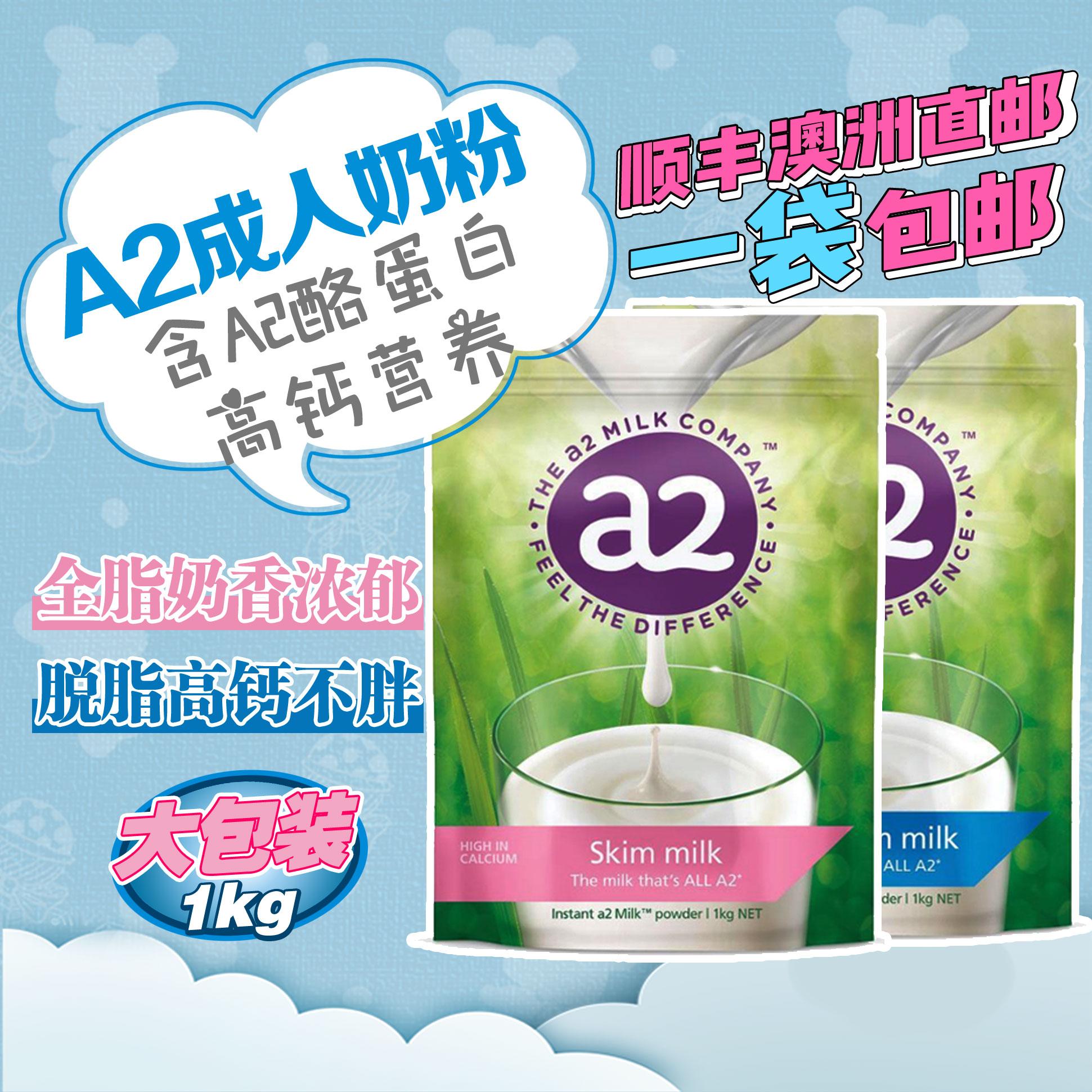 澳洲直邮 a2儿童纯奶粉全脂脱脂老年人高钙无添加袋装1KG