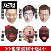 面具仿真假搞笑接亲抖音面皮恶搞同款人皮脸部道具人易容