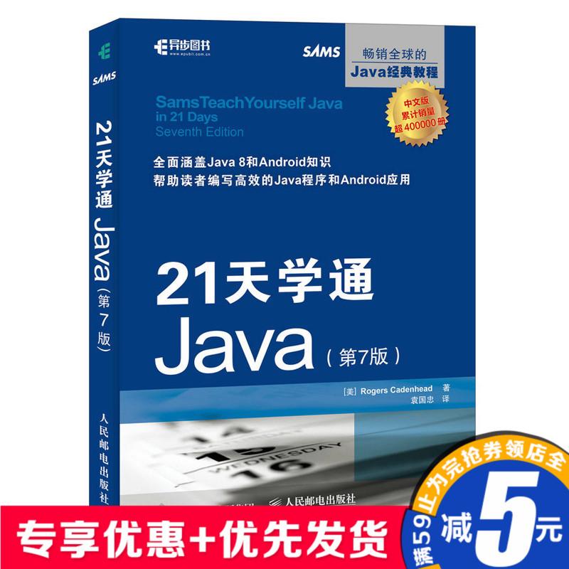 21天�W通java 第7版 java教程自�Wjava��籍java�娜腴T到精通 java�Z言程序�O� java基�A入�T java�程思想 java核心技�g java web