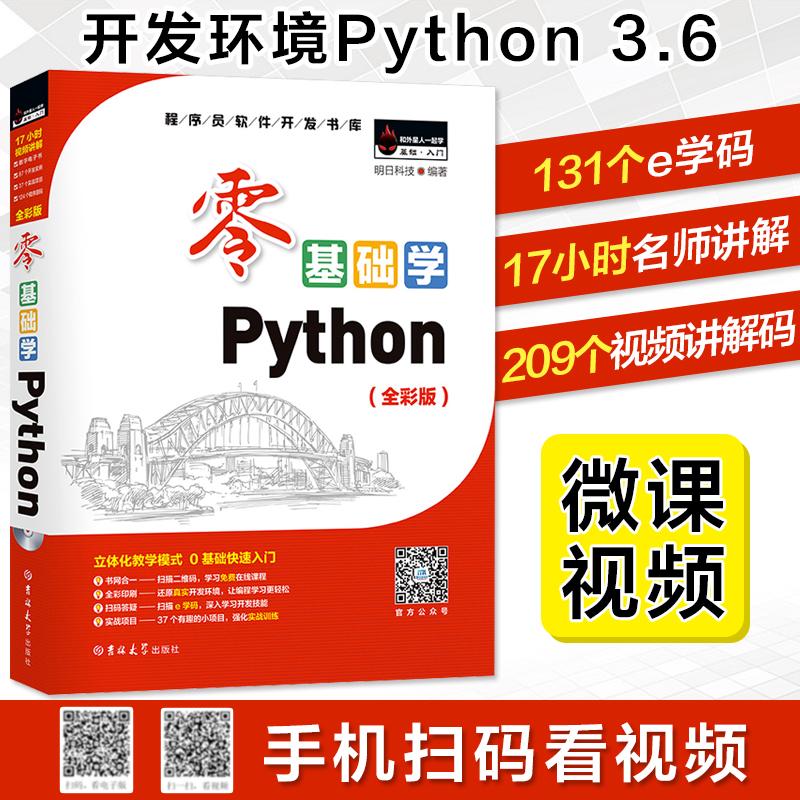 正版现货 零基础学Python python编程从入门到实践书籍零基础入门学习pyhton从入门到精通python语言程序设计基础教程小甲鱼书籍