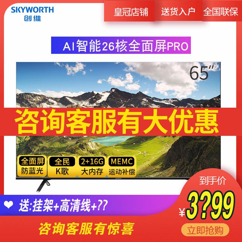 skyworth /创维65h5m 65英寸全面屏10月12日最新优惠