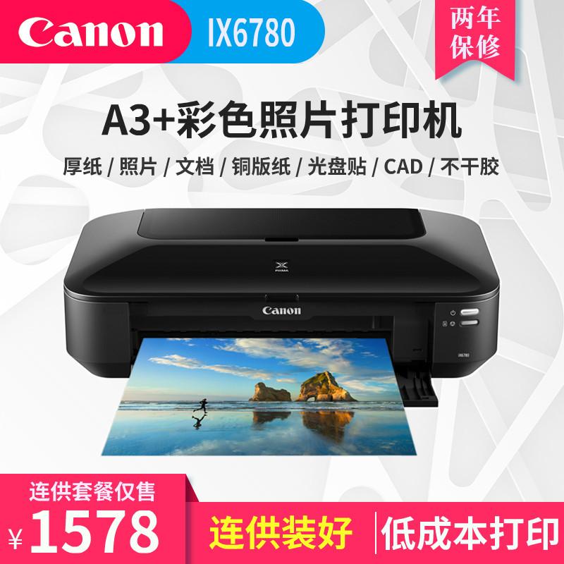 佳能IX6780彩色喷墨打印机A3+照片连供商用办公厚纸不干胶替6580