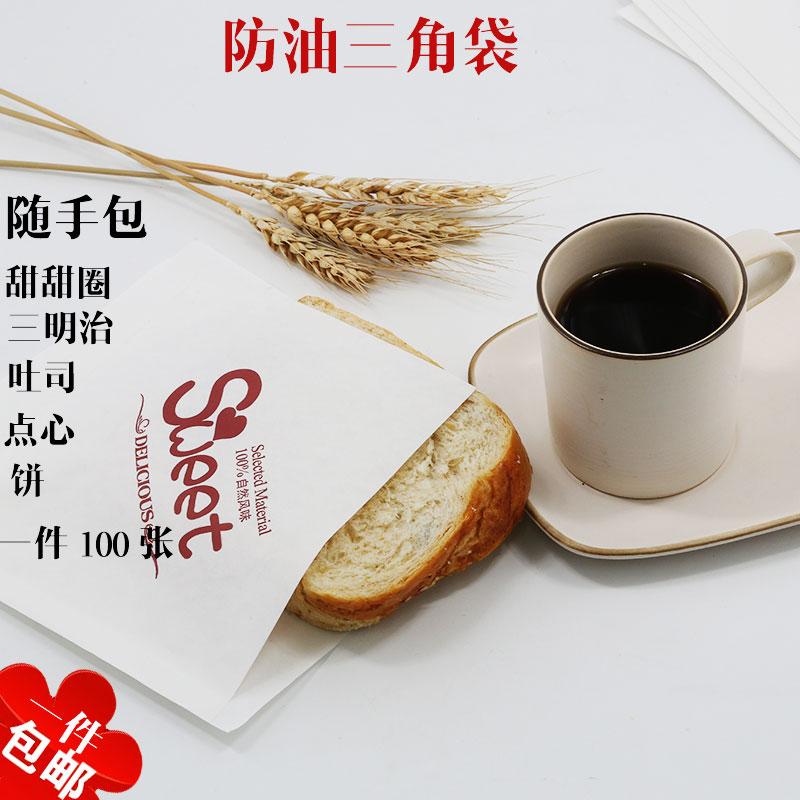 Custom logo blank handy food doughnut toast oil proof triangle kraft paper snack bag