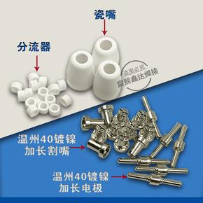 等离子切割机LGK-40镀镍割嘴配件温州40加长电极PT31加长喷嘴铜嘴