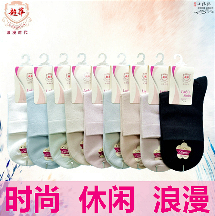 Chaohua 2020 cotton womens socks middle tube deodorant moisture absorption breathable spring and summer comfortable health socks (buy 6 pairs of bags)