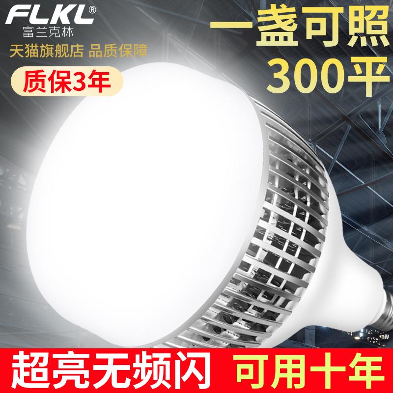 大功率灯泡led节能灯螺口家用超亮e27球泡150W工厂房车间照明100W