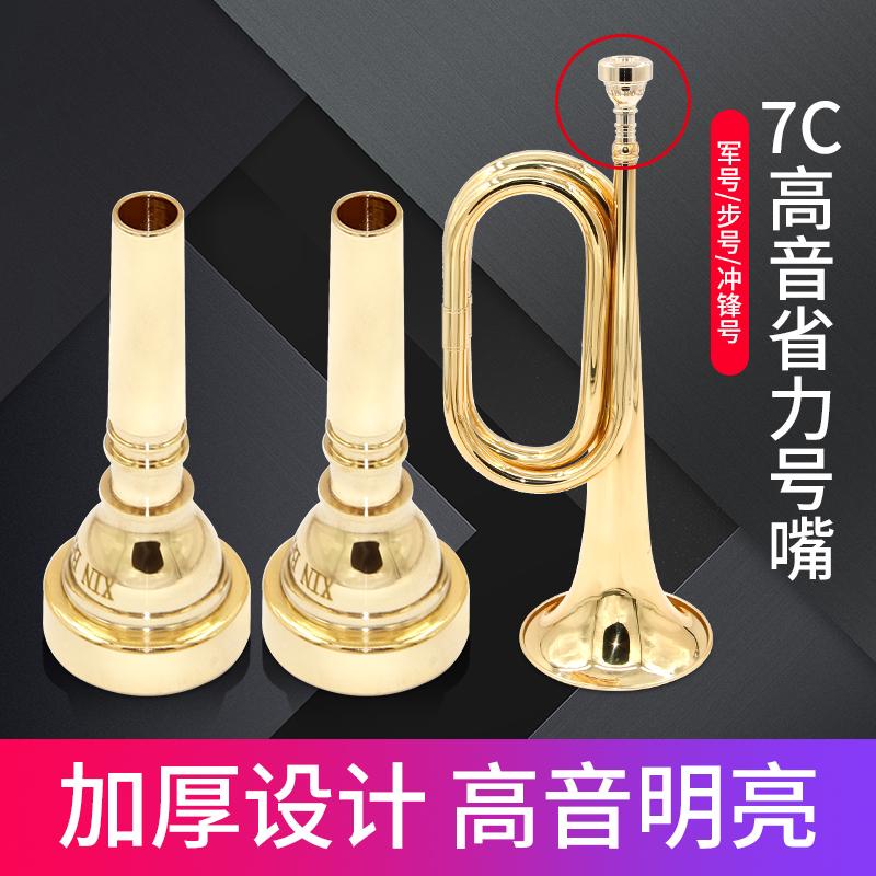 新宝乐器C调军号冲锋号号嘴大步号省力高音军乐队7C小号嘴司号嘴