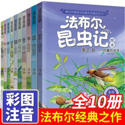 全套10册 法布尔昆虫记注音 正版 小学生青少原著课外书阅读书籍青少年彩绘版带拼音的儿童绘本 小学一二三年级读物全集故事必读