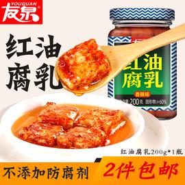 友泉江西特产霉豆腐农家自制腐乳手工红油豆腐乳香辣味下饭菜图片