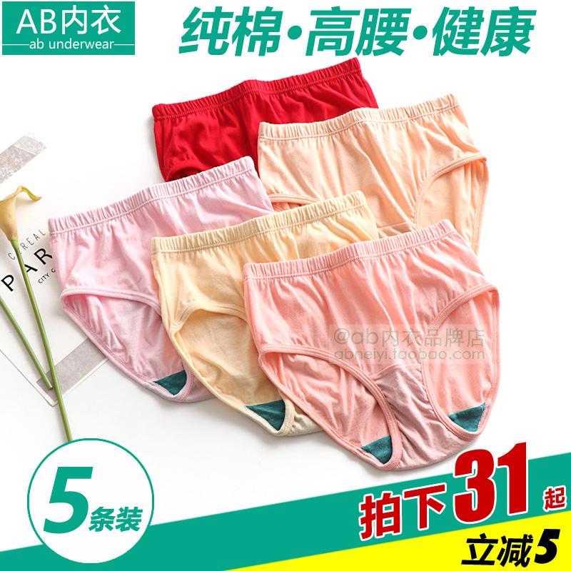 5条 AB内衣品牌正品 女士纯棉妈妈中老年高腰三角裤 ab内裤女2822