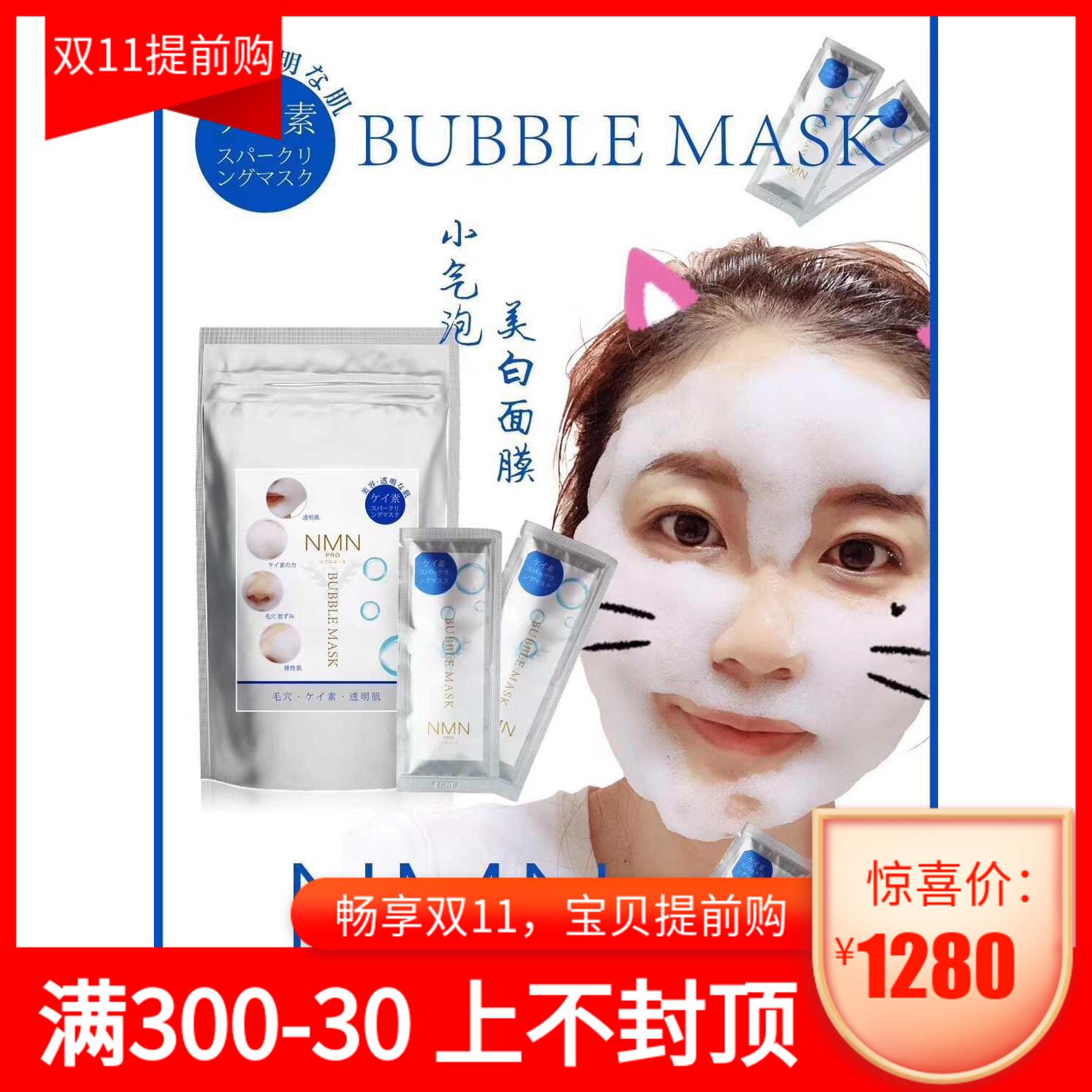 日本19年新款 NMN pro 碳酸面膜小气泡 美白深层清洁 提亮肤色