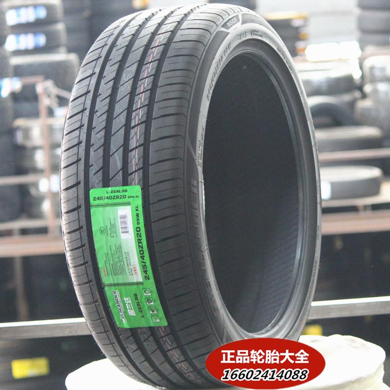 汽车轮胎 245/40R20 适配捷豹玛莎拉蒂奔驰S级宝马7系
