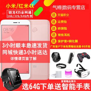 手机4X红米手机小米Xiaomi魔镜VR游戏柄智能手表版送64G