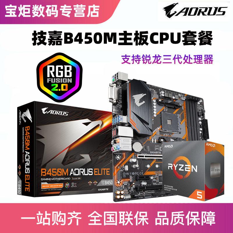 技嘉B450M/B550主板电脑主板DS3H/S2H/小雕配AMD锐龙R5 3500 3600