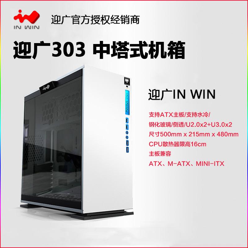 迎广IN WIN 303中塔式台式机水冷电脑台式机钢化发光透游戏机箱
