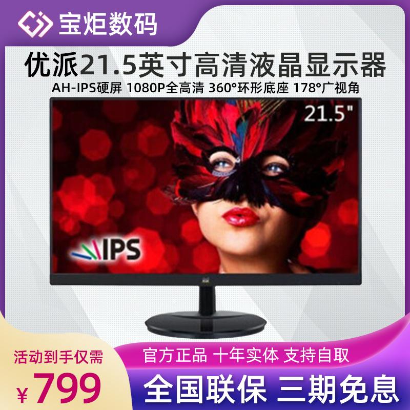 ViewSonic/优派VA2259 21.5英寸IPS广视角液晶电脑显示器