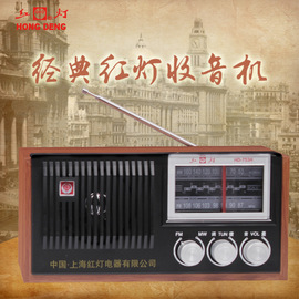 收音机老人上海红灯牌753老式台式木质充电便携式广播复古半导体