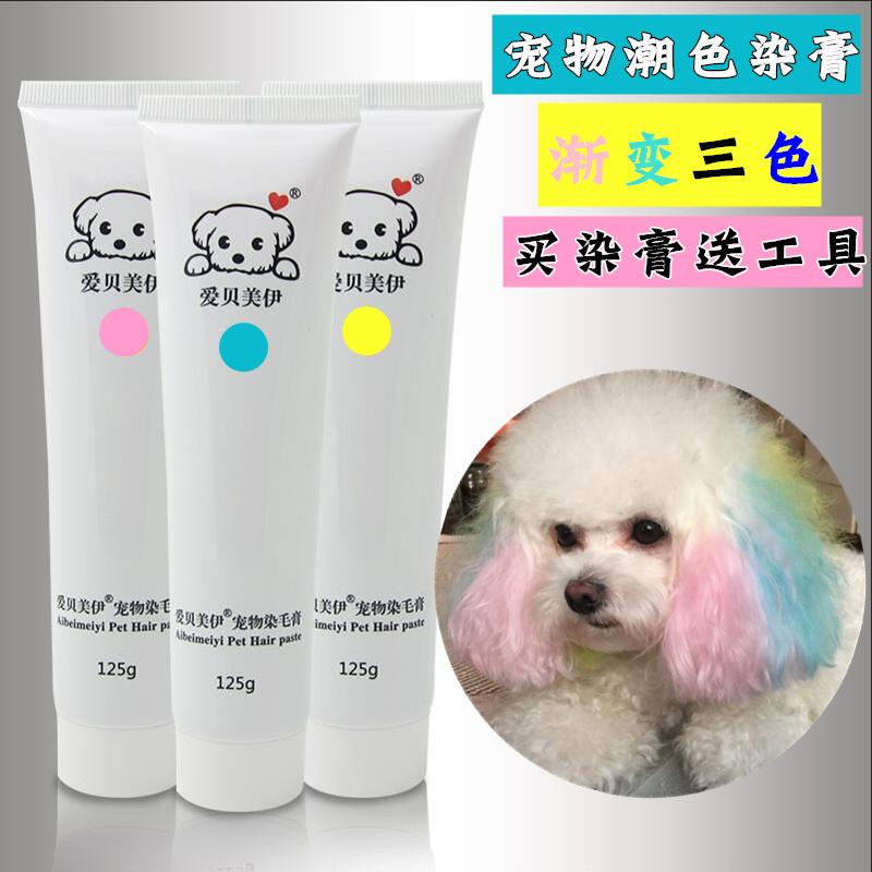 爱贝美伊狗狗染发剂发宠物专用白色染毛色膏猫咪比熊泰迪博美动物