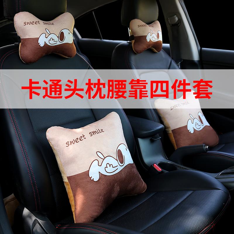 汽车座椅小头枕护颈枕车用一对抱枕
