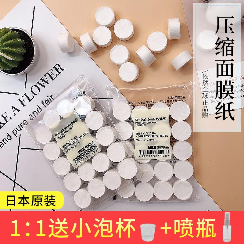 日本 Muji 无印良品 压缩面膜纸 DIY紙膜水敷容 省水好吸收 20个图片