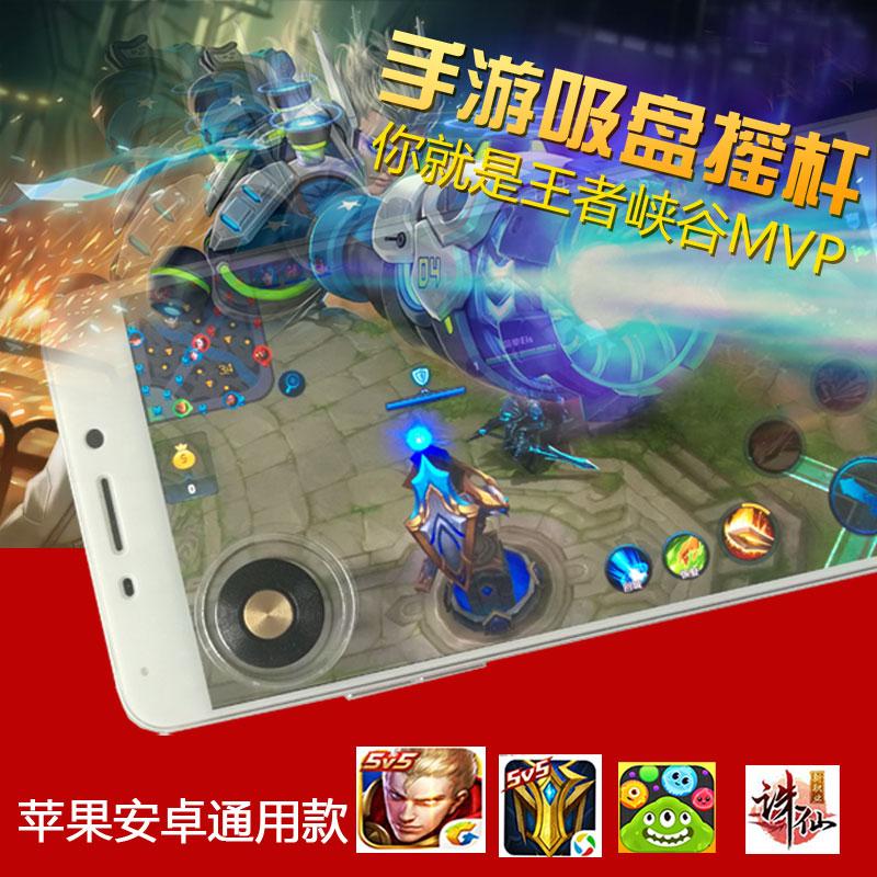 忆知音c05通用手机游戏摇杆王者农药走位方向神器手柄屏幕贴合式