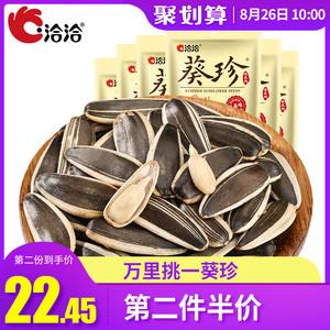 【洽洽葵珍】瓜子零食炒货葵花籽原香味五香恰恰瓜子98g*6袋