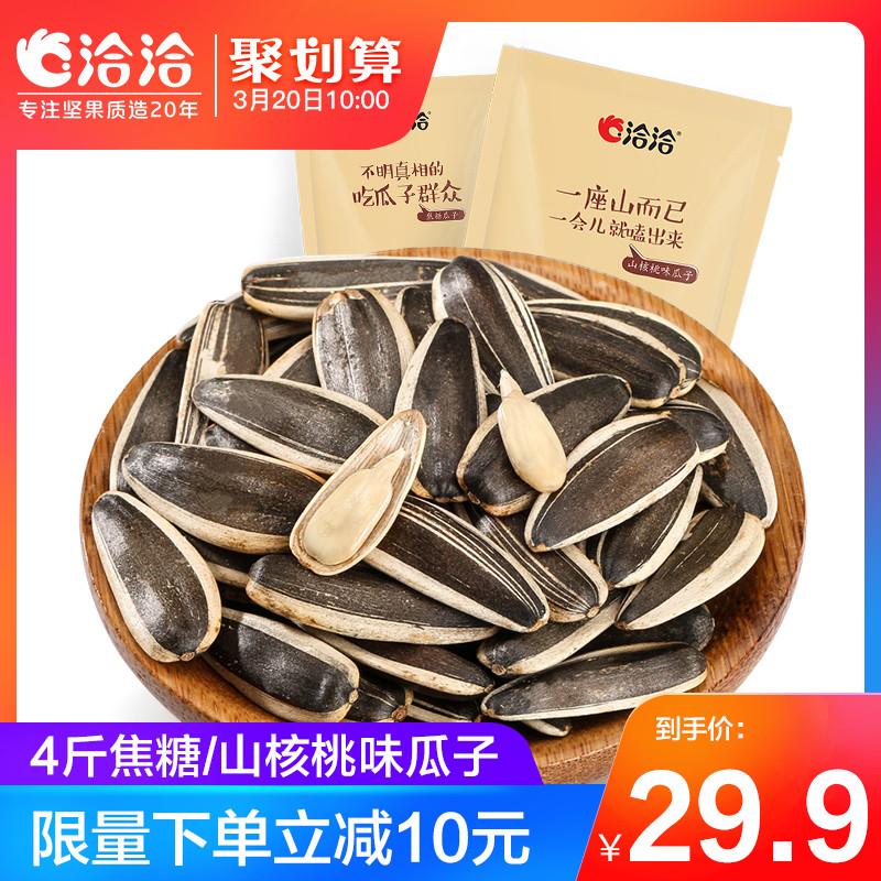 【洽洽】恰恰瓜子焦糖/山核桃味葵花籽坚果零食炒货批发500g*4袋